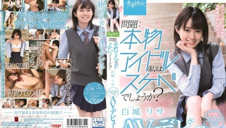 Sex JAV - DVD ID: SDAB-122 - Actors: Risa Shiroki