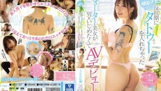 JAV Movie - DVD ID: MIFD-107 - Actors: Rei Uraraka