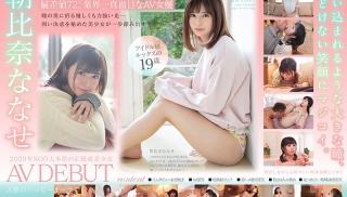 Hot JAV - DVD ID: STARS-213 - Actors: Nanase Asahina