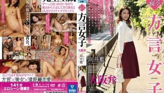 Japan JAV - DVD ID: HODV-21458 - Actors: Ai Mukai