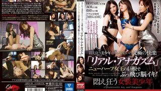 Japan JAV - DVD ID: QRDA-108 - Actors: Reika