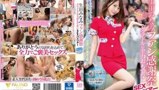 Sex JAV - DVD ID: FSDSS-016 - Actors: Minami Ikuta