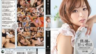 Porn JAV - DVD ID: IPZ-011 - Actors: Yu Namiki