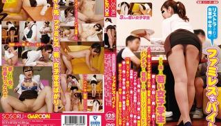 Free JAV - DVD ID: GS-319