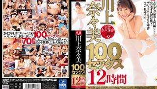 JAV Pornhub - DVD ID: DVAJ-290 - Actors: Nanami Kawakami
