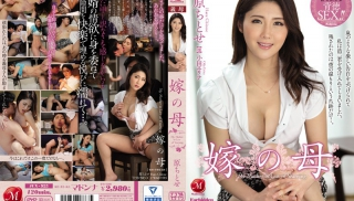 Hot JAV - DVD ID: JUX-925 - Actors: Chitose Hara